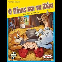 Ο Πίπης και τα Ζώα