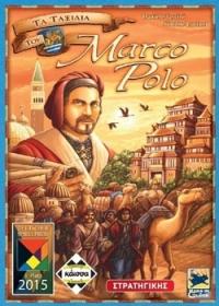 Τα Ταξίδια του Μάρκο Πόλο