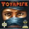 Τουαρεγκ-Tuareg